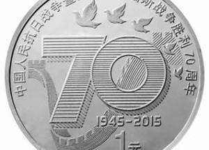 抗战胜利70周年纪念币值不值得收藏?有没有投资价值?
