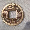 靖康通宝值多少钱  靖康通宝铸造材质是什么