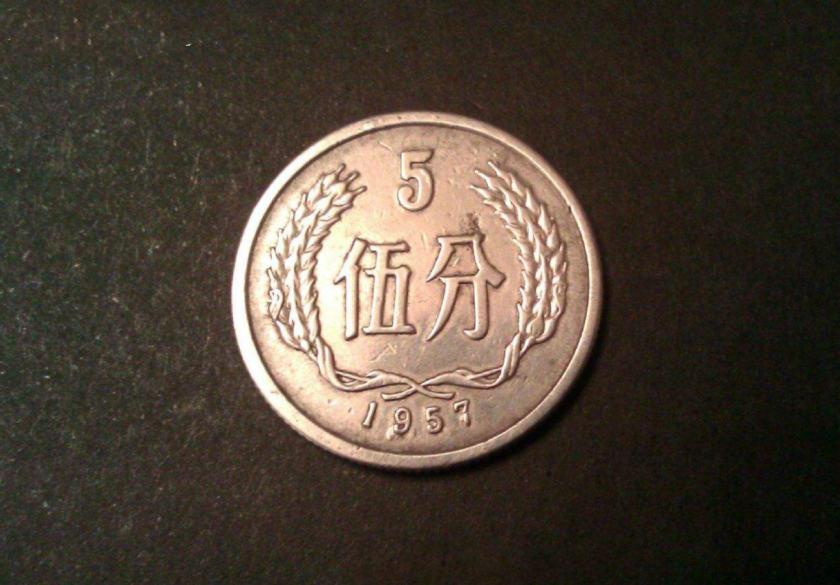 5分硬币收藏价格  如何鉴定5分硬币的真假