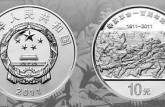 辛亥革命100周年纪念币历史价值有哪些?辛亥革命100周年纪念币图文鉴赏