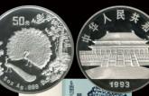 孔雀开屏纪念币1盎司银币收藏价值巨大,后市升值值得期待