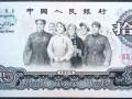 1965年10元人民币价格是多少?十元大团结收藏价值解析