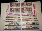 长城大四连  第四套人民币四连体的发行和流通