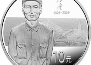 2005陈云诞辰100周年1盎司银币收藏价值怎么样?值不值得收藏?