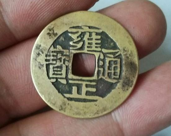 雍正通宝铜钱值多少钱   雍正通宝铜钱价格涨幅如何