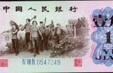 一张1962年1角纸币值多少钱?附最新1962年1角纸币价格表