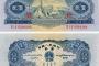 1953年两元人民币值多少钱?附宝塔山两元收藏建议