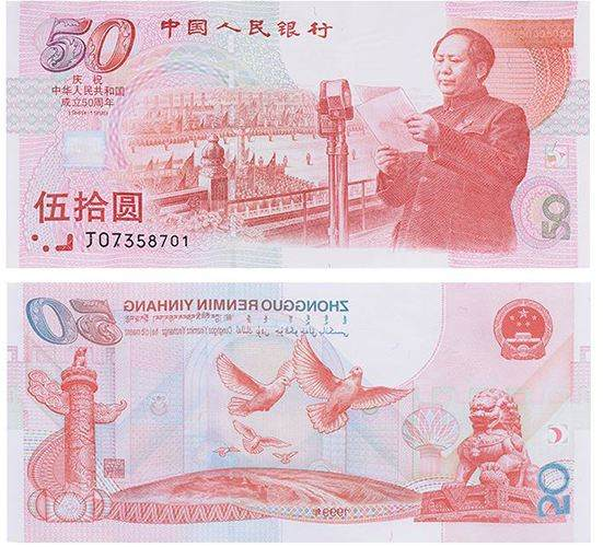 建国50周年纪念钞价格是多少钱?建国50周年纪念钞收藏价值分析