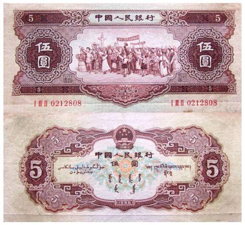 56年5元人民币价值怎么样?56年5元人民币价格多少钱?