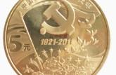 建党九十周年纪念币价值怎么样?建党九十周年纪念币发行意义分析