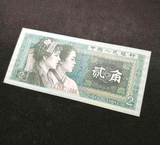 1980年2角纸币价格表     80版2角收藏前景分析