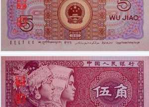 1980五角纸币值多少钱一张?1980五角纸币行情趋势分析