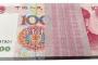 1999年100元人民币价格是多少?1999年100元人民币有收藏价值吗?