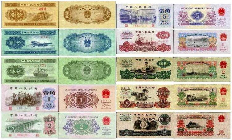 第三套人民币价值怎么样?第三套人民币都有哪些收藏价值?