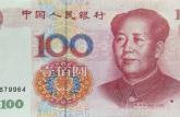 99版100元人民币价格值多少钱一张?附99版100元人民币收藏方法