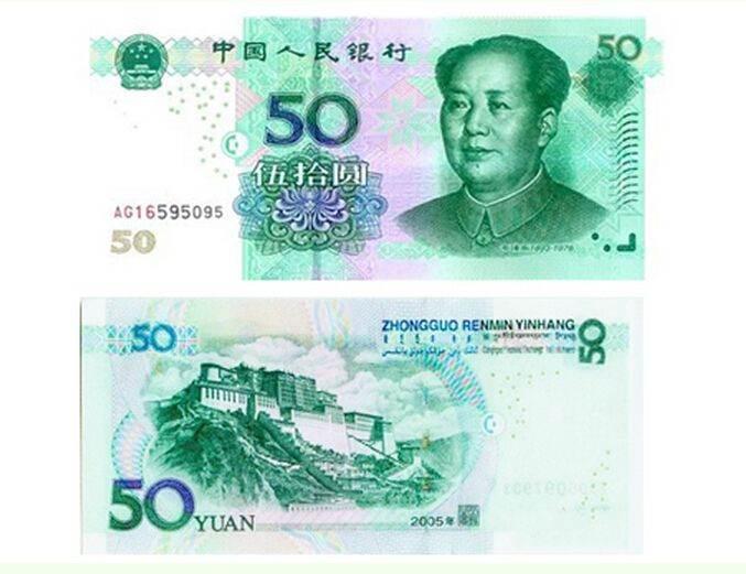 2005年50元人民币价格   如何收藏05版50元