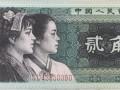 80版2角人民币价格是多少?80版2角人民币价值与行情分析