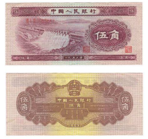 53年5角人民币价值怎么样?53年5角人民币值得收藏吗?