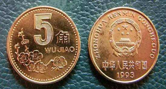 五角梅花硬币价格   梅花5角硬币价格高的原因