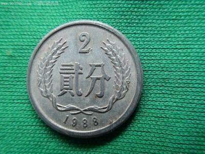 二分硬币收藏价格   贰分硬币值得收藏吗