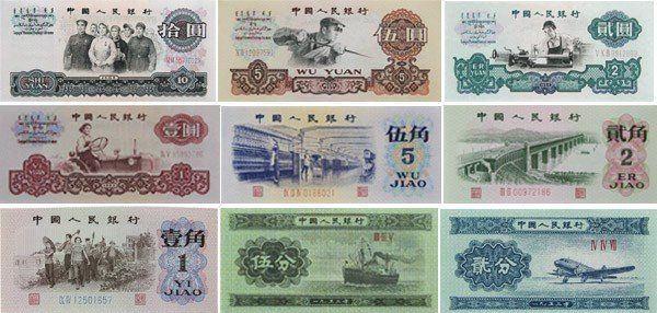 第3套人民币价格   三版币收藏价值分析