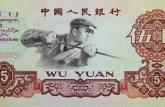 1960年5元人民币值多少钱一张?炼钢工人5元收藏价值解析