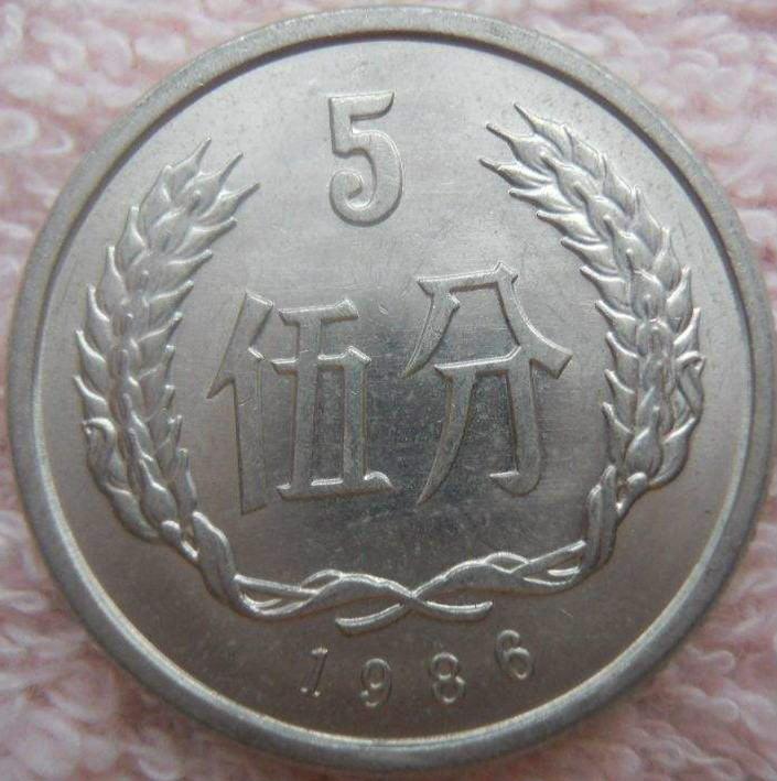 一个5分1986年硬币价格   影响硬币价值的因素