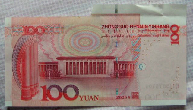 错版人民币100元价格值多少钱  错版100元投资建议