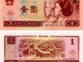 96年版一元纸币最新价格是多少?96年版一元纸币行情分析