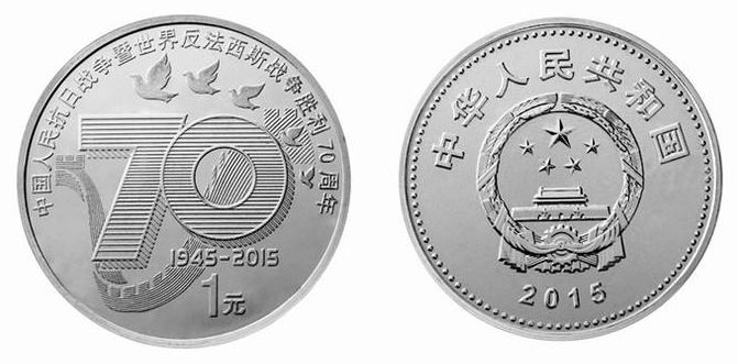 抗战胜利70周年纪念币价值怎么样?有没有收藏价值?