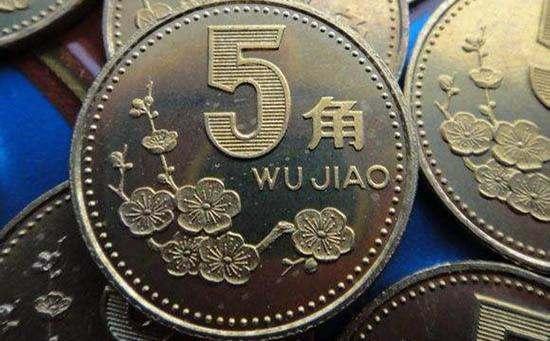 2001年五角梅花硬币价格   五角梅花硬币行情分析