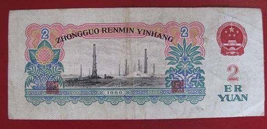 1960年2元错版人民币价格值多少钱 出现错版币的原因
