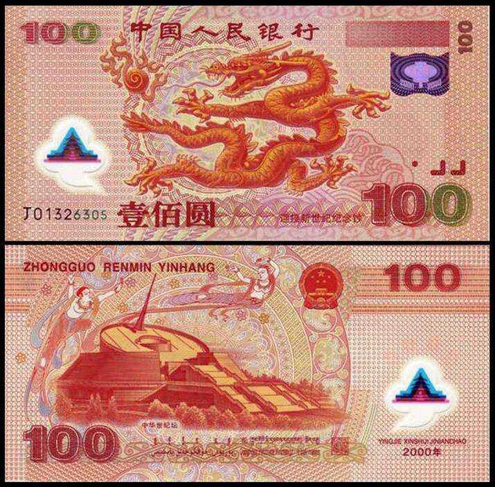 2000年千禧龙钞价格上涨了吗?浅析2000年千禧龙钞收藏价值