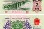 1962年2角纸币值多少钱一张?附长江大桥贰角投资方法