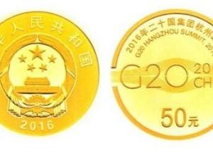 G20峰会纪念币有没有升值空间?G20峰会纪念币值得投资吗?
