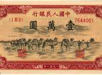 第一套人民币牧马一万元人民币价格多少钱?牧马一万元人民币价值怎么样?