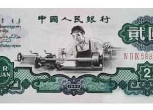 1960年2元人民币价格是多少?1960年2元人民币有收藏的必要吗?