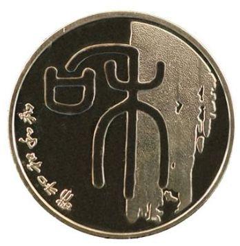 2009年和字纪念币有哪些收藏优势?值不值得投资?