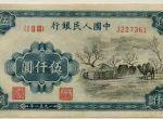 第一套人民币5000元蒙古包人民币价值怎么样?应该如何鉴别?