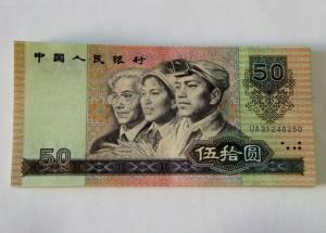 90版50元人民币价格值多少钱一张?附90版50元人民币价格表