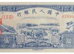 第一套人民币五元水牛人民币价值怎么样?值不值得收藏?