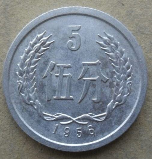 5分硬币回收价格表 伍分硬币投资建议