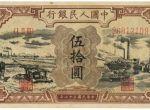第一套人民币50元矿车驴子人民币价值多少钱?值不值得收藏?