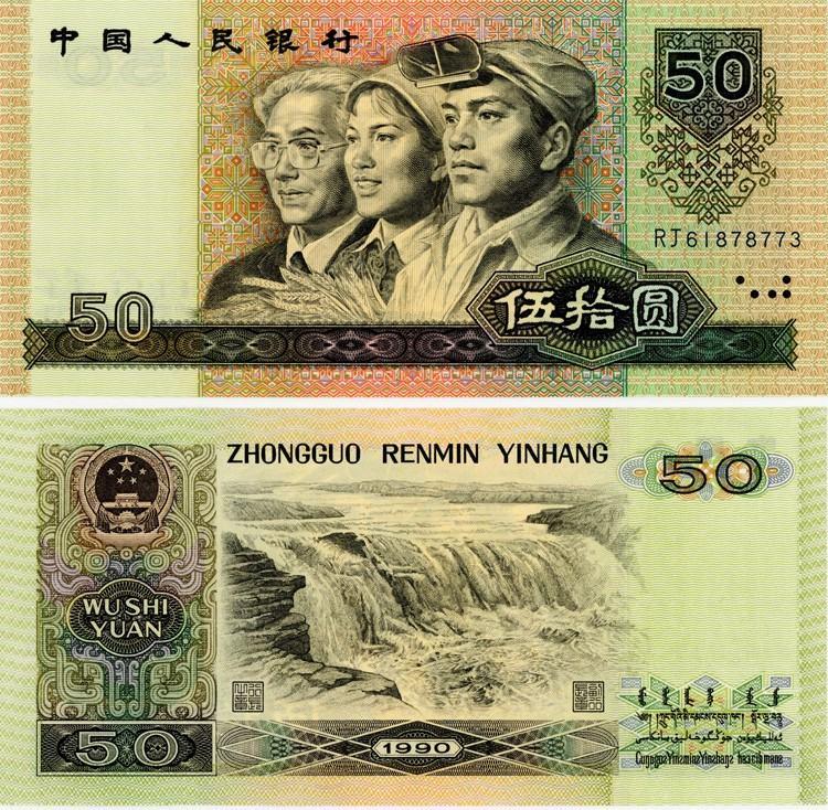 90年50元纸币现在值多少钱一张?附90年50元纸币收藏建议