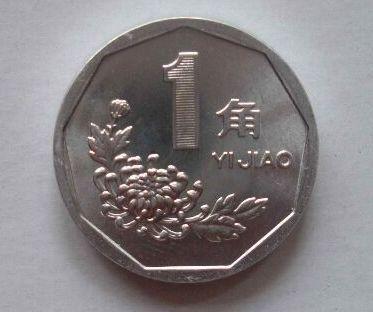 第四套人民币菊花1角硬币有什么特别?第四套人民币菊花1角硬币价值怎么样?