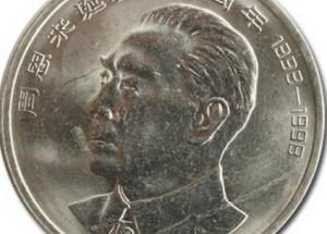 周恩来诞辰100周年纪念币收藏潜力怎么样?升值空间怎么样?