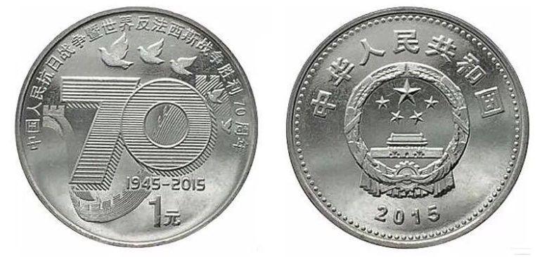 抗战流通纪念币题材收藏价值如何?值不值得投资?