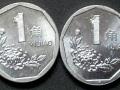 1996年菊花1角硬币价格是多少?1996年菊花1角硬币市场行情介绍