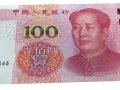 1990一百元人民币值多少钱一张?1990一百元人民币市场行情介绍