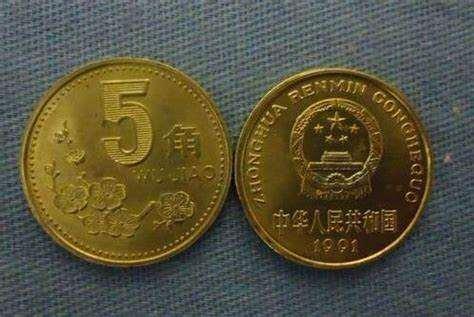 5角硬币回收价格表  梅花5角硬币收藏价值分析